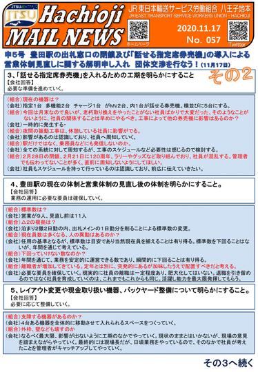 057号 申5(豊田)-1.png