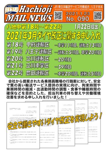 090号 申18-22号(ダイ改各職場)申し入れ-1.png