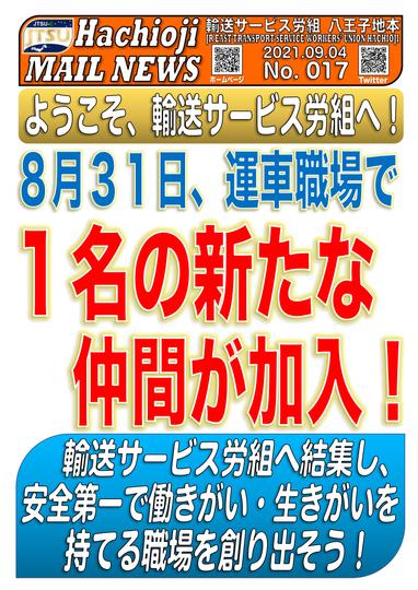 017号 加入速報①-1.png