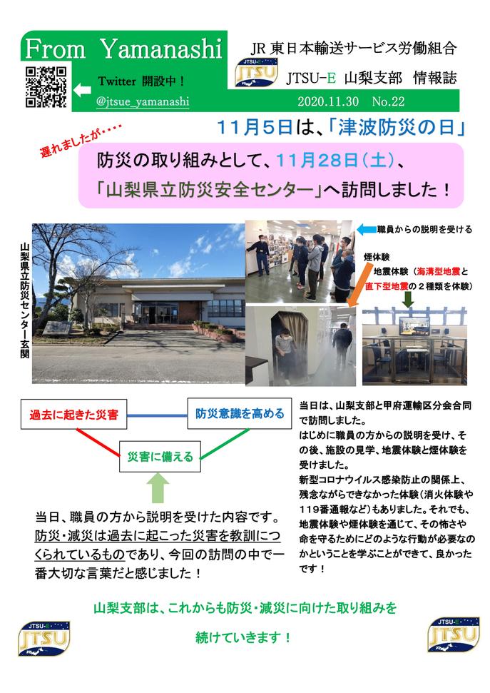情報誌No22(防災の取り組み)-1.png
