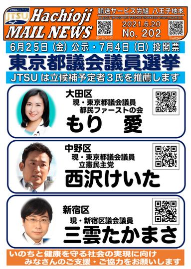 202号 都議会議員選挙推薦候補者-1.png