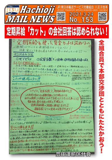 153号 会社回答に怒り!④-1.png