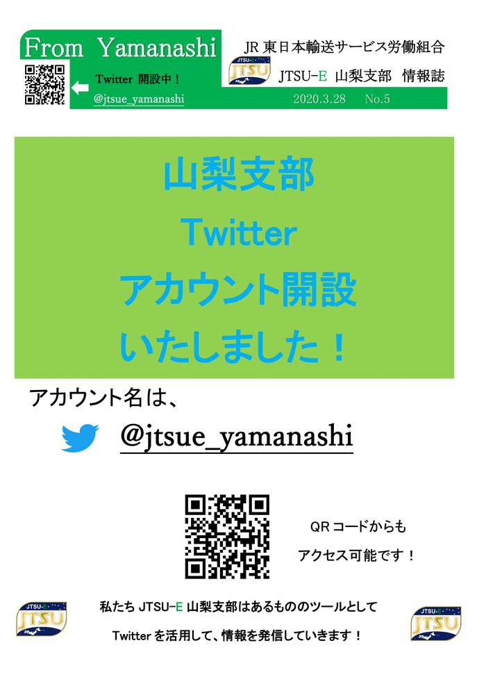 情報誌No5(Twitter開設)-1.png