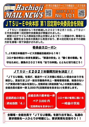 101号 中央本部定期委員会開催-1.png