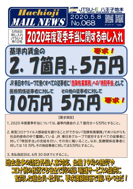 068号 申10号 2020年度夏季手当要求-1.png