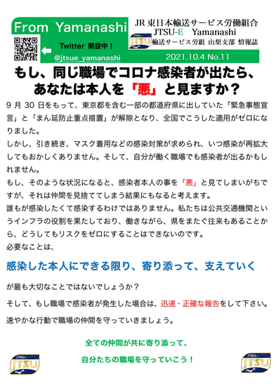 情報誌No.11(感染者のことをあなたはどう見ますか?)-1.png