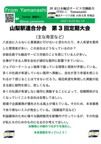 情報誌No.10(山梨駅連合分会第3回定期大会 主な発言など)-1.png