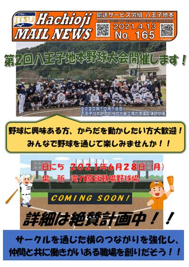 165号 野球部大会予告-1.png