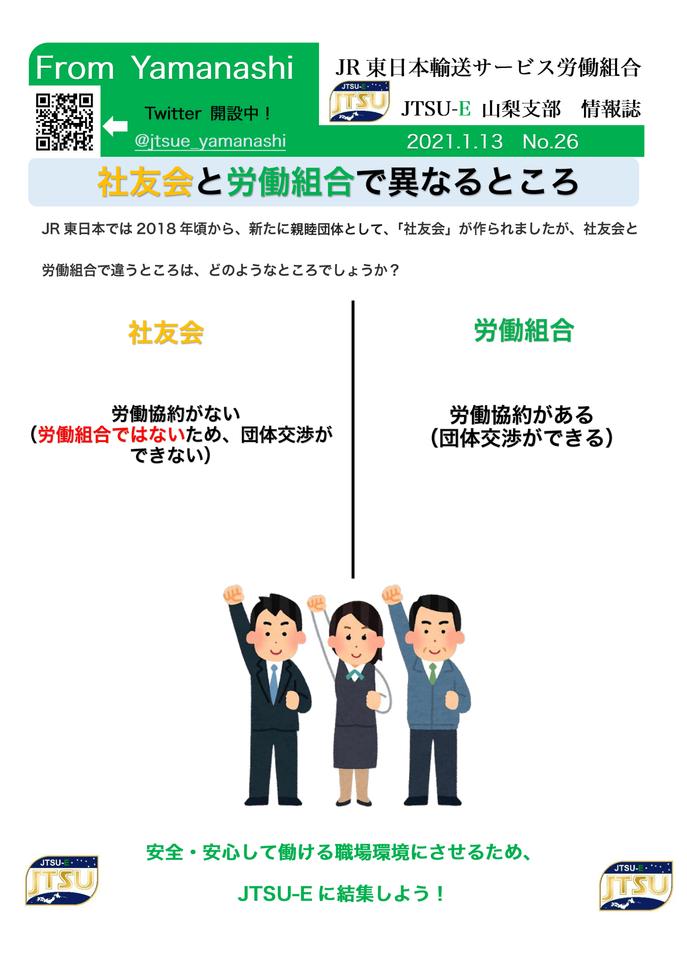 情報誌No26(社友会と労働組合)-1.png