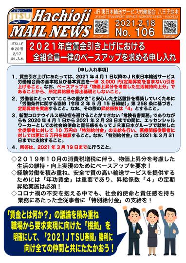 106号 21春闘申し入れ-1.png