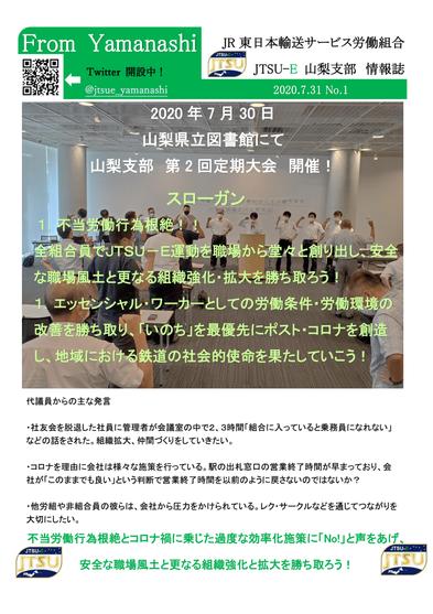 情報誌No1(第2回定期大会開催!)-1.png