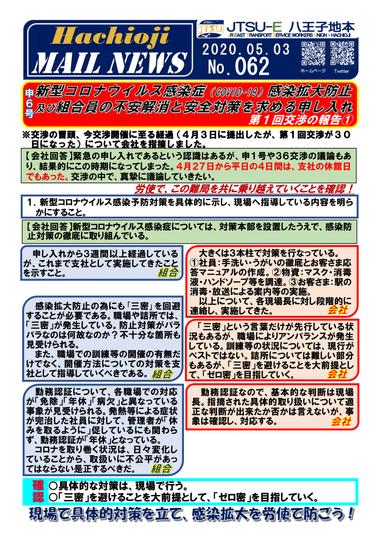 062号 申6号コロナ第1回交渉①-1.png