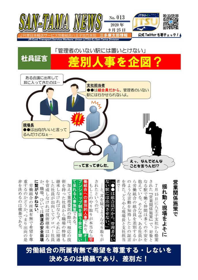 013_差別人事をほのめかす-1.png