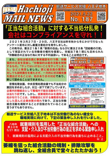 No.187 -2021.5.22- 申30号緊急申し入れ提出!