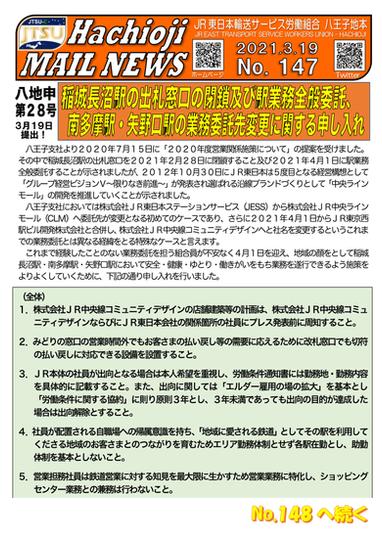 147号 申28号(稲城)提出-1.png