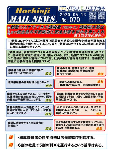 070号 申6号コロナ第3回交渉①-1.png