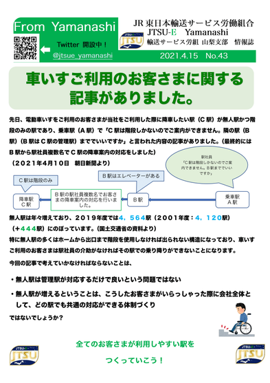 情報誌No43(車いすご利用のお客さまに関する記事)-1.png