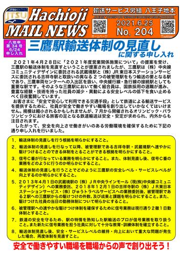 204号 申34号三鷹駅輸送体制申し入れ-1.png