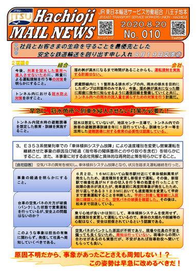 010号 申10号団体交渉②-1.png