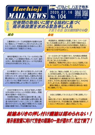 104 号 申9号第2回交渉②改正-1.png
