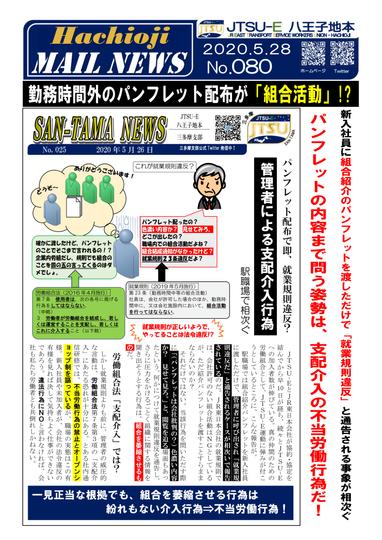 080号 パンフ配布が就業規則違反!?-1.png