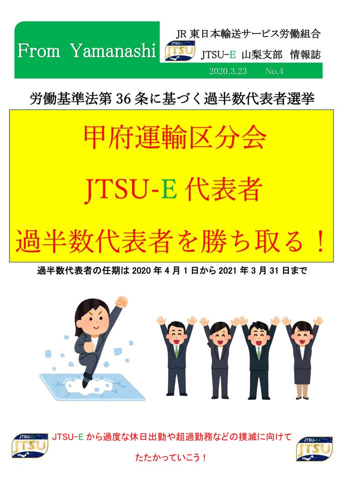 情報誌No4(甲府運輸区過半数代表者当選).docx-1.png