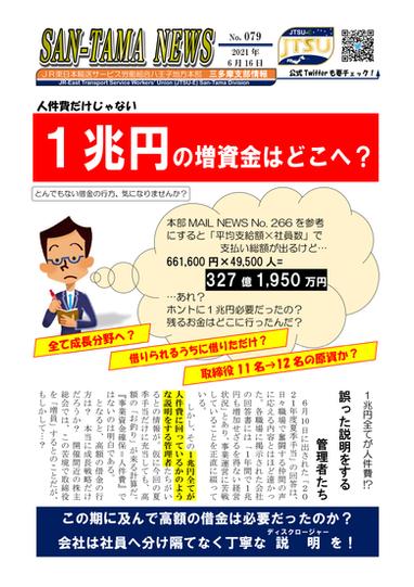 079_増資金の行方-1.png