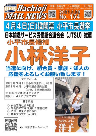 154号 小平市長選スタート-1.png