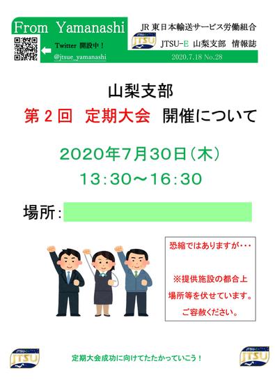 情報誌No28(ネット公開用)(第2回定期大会お知らせ)-1.png