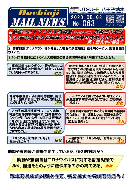 063号 申6号コロナ第1回交渉②-1.png