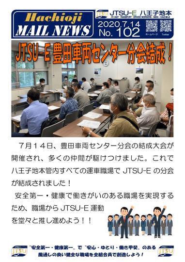 102号 豊田車両センター分会結成-1.png
