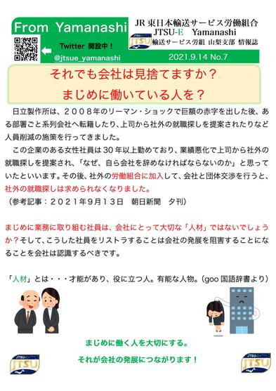 情報誌No.7(まじめに働く人をリストラ それが人材か?)-1.png