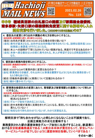 119号 申6稲城解明⑦-1.png