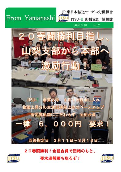情報誌No2(本部激励)-1.png