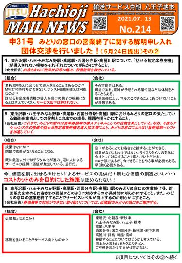 214号 申31出札閉店解明交渉-2.png