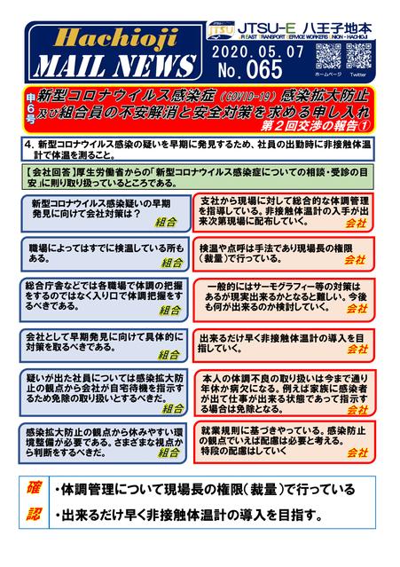 065号 申6号コロナ第2回交渉①-1.png