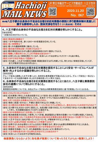 067号 申4(八王子) -2.png
