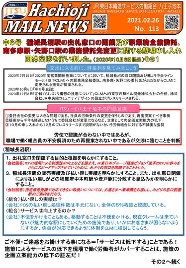 113号 申6稲城解明①-1.png