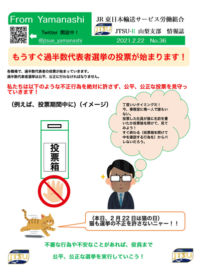 情報誌No36(過半数代表者選挙の不正を許しません)-1.png