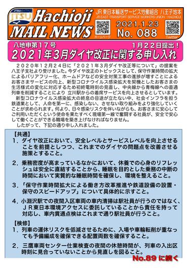 088号 申17号(ダイ改共通)申し入れ-1.png