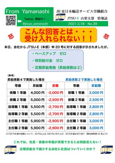 情報誌No39(会社からの回答に納得できない!)-1.png