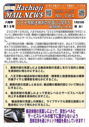 084号 申13号(八王子駅輸送解明)提出-1.png