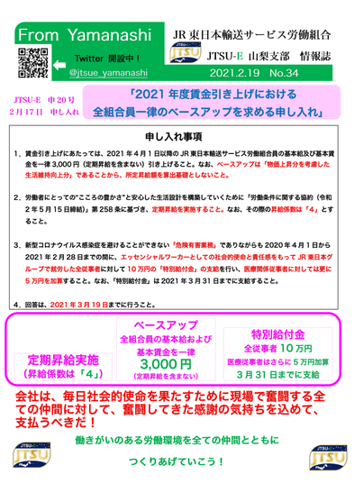 情報誌No34(JTSU-E 申20号 賃金引き上げ申し入れ)-1.png