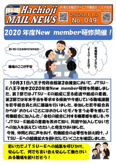 049号 ニューメンバー研修-1.png