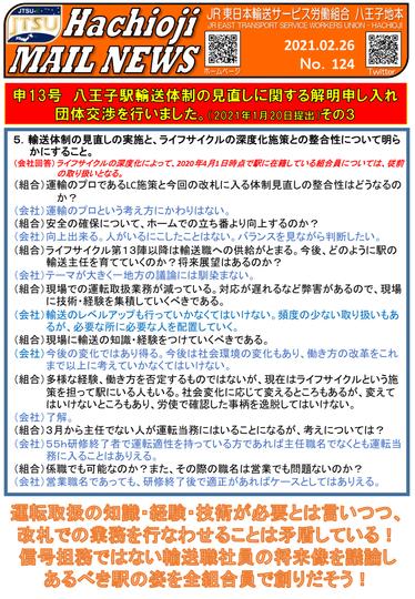 124号 申13 八王子駅輸送体制解明③-1.png