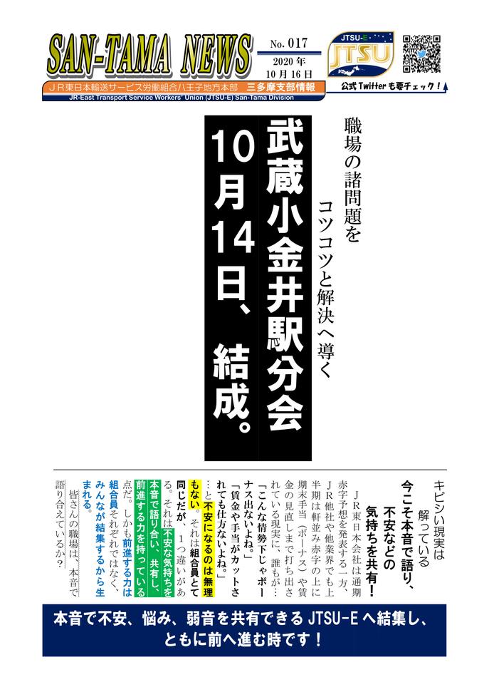 017_武蔵小金井駅分会、結成-1.png
