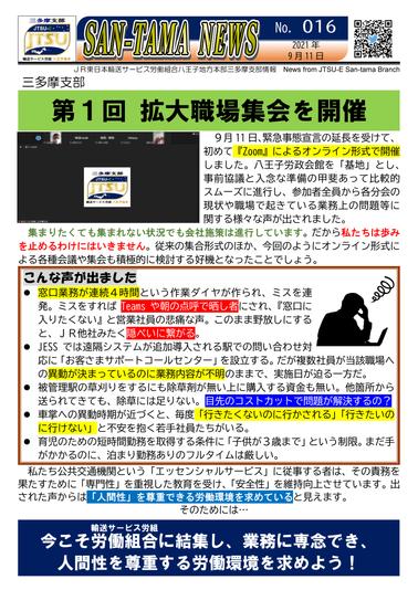 016_第1回拡大職場集会を開催-1.png