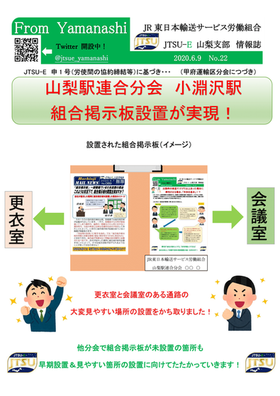 情報誌No22(小淵沢駅組合掲示板設置!)-1.png