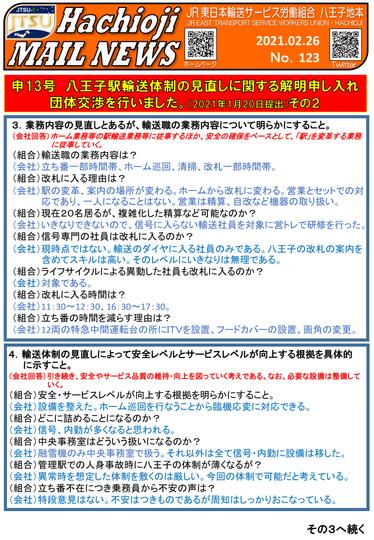 123号 申13 八王子駅輸送体制解明②-1.png