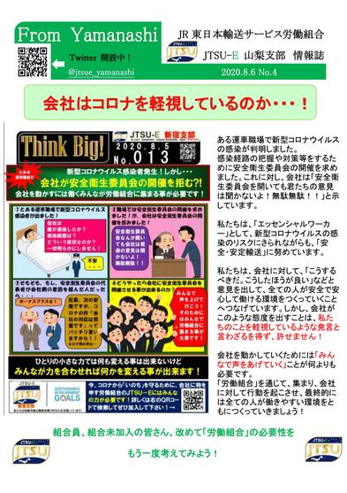 情報誌No4(安全衛生委員会を会社は軽視!)-1.png